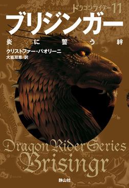 ドラゴンライダー11 ブリジンガー 炎に誓う絆-電子書籍