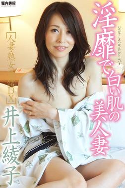 人妻・熟女通信DX 「淫靡で白い肌の美人妻」 井上綾子-電子書籍