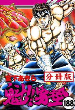魁!!男塾【分冊版】 188-電子書籍