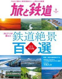 旅と鉄道 2020年9月号 タビテツが選んだ 鉄道絶景百選