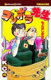 コンポラ先生(4)