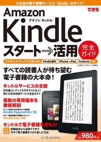 できるAmazon Kindle スタート→活用 完全ガイド