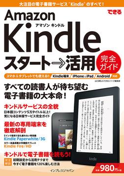 できるAmazon Kindle スタート→活用 完全ガイド-電子書籍