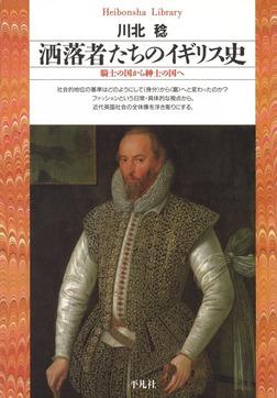 洒落者たちのイギリス史-電子書籍