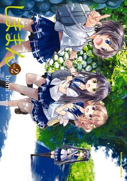 しままん(2)-電子書籍