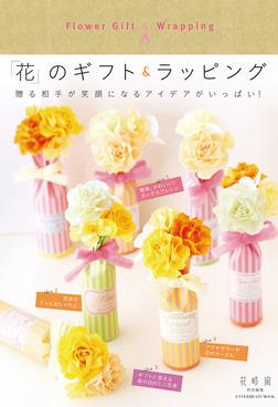 「花」のギフト&ラッピング-電子書籍