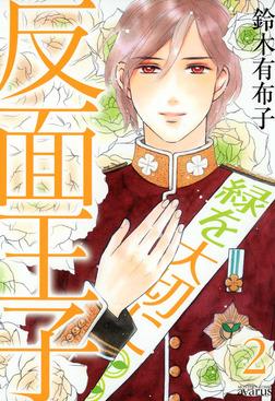 反面王子 2巻-電子書籍