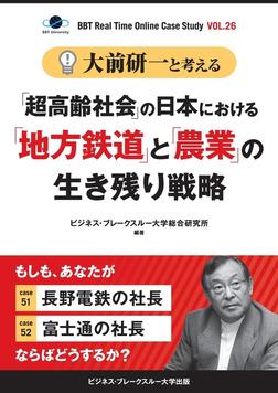 """大前研一と考える""""「超高齢社会」の日本における「地方鉄道」と「農業」の生き残り戦略""""【大前研一のケーススタディVol.26】-電子書籍"""