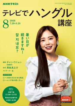 NHKテレビ テレビでハングル講座 2020年8月号-電子書籍
