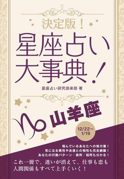 決定版!星座占い大事典 山羊座-電子書籍
