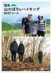 関西 山のぼり&ハイキング BESTコース