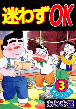 迷わずOK 3巻-電子書籍
