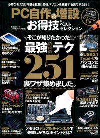 晋遊舎ムック お得技シリーズ075 PC自作&増設お得技ベストセレクション
