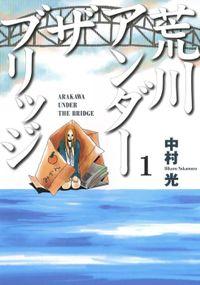 【20%OFF】荒川アンダー ザ ブリッジ【全15巻セット】