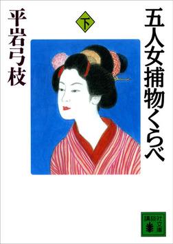 五人女捕物くらべ(下)-電子書籍