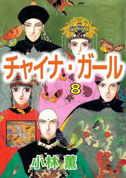 チャイナ・ガール 8巻-電子書籍