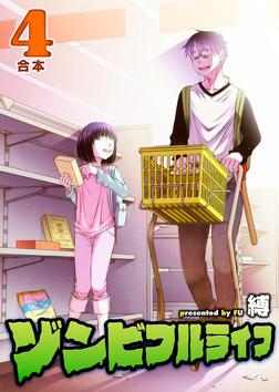 ゾンビフルライフ【合本版】4巻-電子書籍