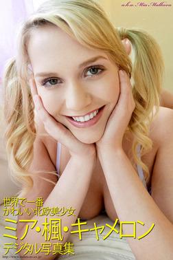 世界で一番かわいい北欧美少女 ミア・楓・キャメロン デジタル写真集-電子書籍