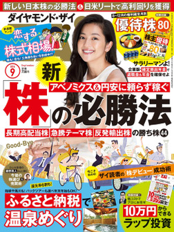 ダイヤモンドZAi 16年9月号-電子書籍