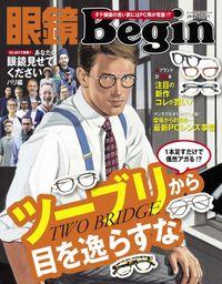 眼鏡Begin 2016 vol.21