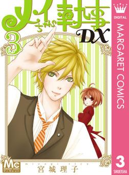 メイちゃんの執事DX 3-電子書籍
