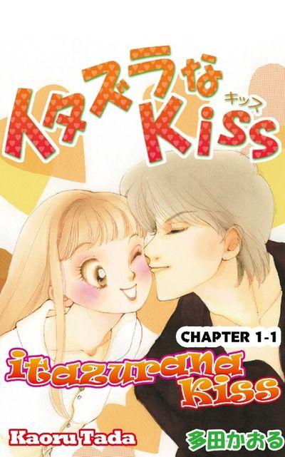 itazurana Kiss, Chapter 1-1