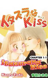 itazurana Kiss, Chapter 1-1