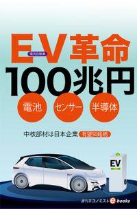 EV(電気自動車)革命100兆円