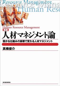 新版 人材マネジメント論―儲かる仕組みの崩壊で変わる人材マネジメント-電子書籍