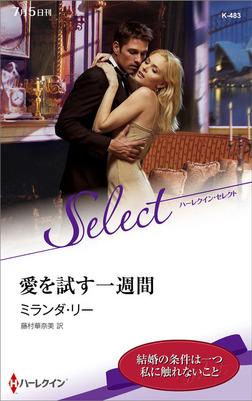 愛を試す一週間【ハーレクイン・セレクト版】-電子書籍