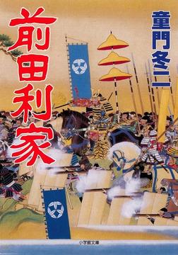 前田利家(小学館文庫)-電子書籍