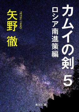 カムイの剣 5 ロシア南進策編-電子書籍