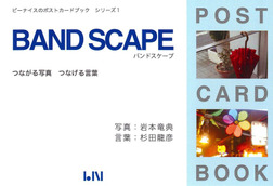 Band scape : つながる写真つなげる言葉-電子書籍