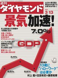 週刊ダイヤモンド 04年3月13日号