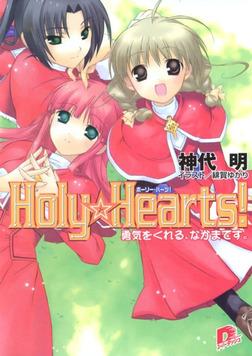 Holy☆Hearts! 4 勇気をくれる、なかまです。-電子書籍