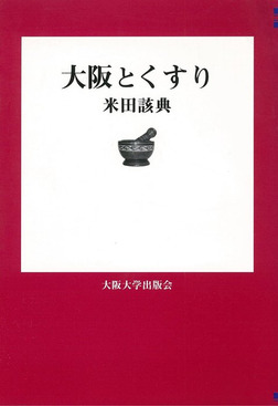 大阪とくすり-電子書籍