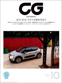 CG(CAR GRAPHIC)2017年10月号