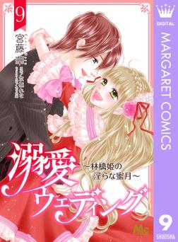 溺愛ウェディング ~林檎姫の淫らな蜜月~ 9-電子書籍