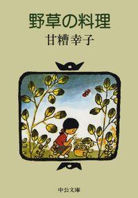 野草の料理(中公文庫)