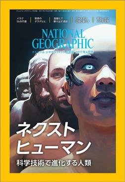 ナショナル ジオグラフィック日本版 2017年4月号 [雑誌]-電子書籍