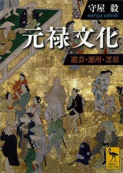 元禄文化 遊芸・悪所・芝居-電子書籍