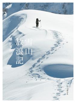 雪山放浪記-電子書籍