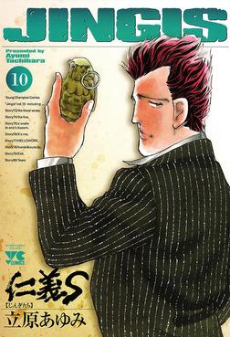 仁義S(じんぎたち) 10-電子書籍