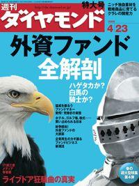 週刊ダイヤモンド 05年4月23日号