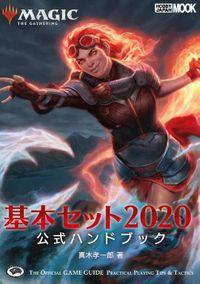 マジック:ザ・ギャザリング 基本セット2020公式ハンドブック