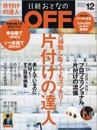 日経おとなのOFF 2017年 12月号 [雑誌]