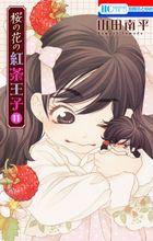 桜の花の紅茶王子 11巻