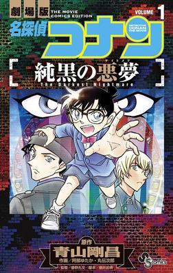 名探偵コナン 純黒の悪夢(1)-電子書籍