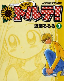 天からトルテ! (7)-電子書籍