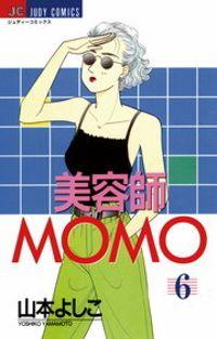 美容師MOMO(6)